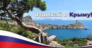 Крымские перспективы 10
