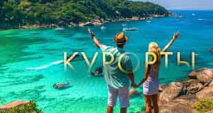 ТОП-10 курортов Таиланда 5