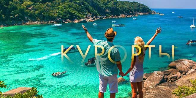 ТОП-10 курортов Таиланда 1