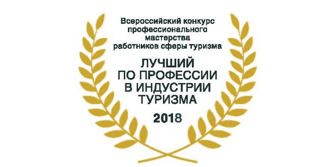 Объявлены победители конкурса «Лучший по профессии в индустрии туризма» в 2018 году