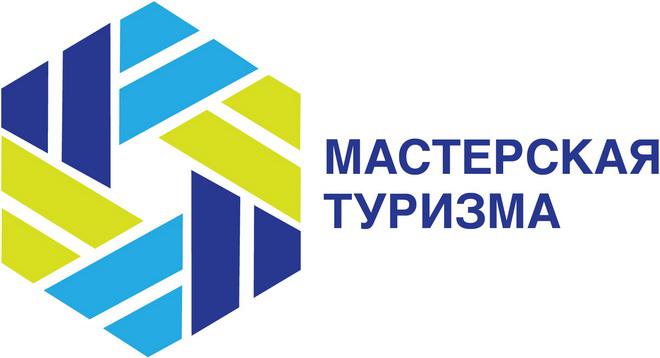 3 апреля «Мастерская туризма» сфокусируется на турпродукте регионов Северо-Запада