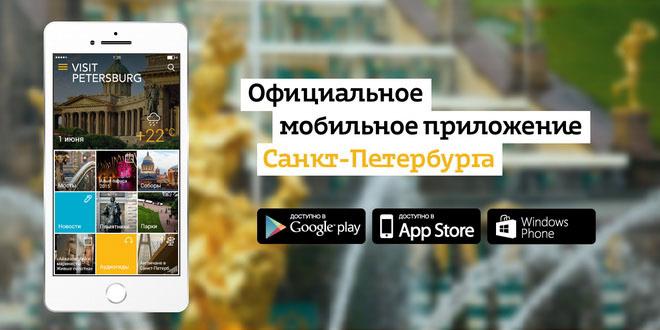 В С-Пб появился официальный мобильный гид по городу