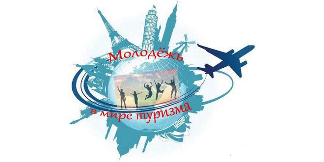 Всероссийский Форум «Молодежь в мире туризма без границ» пройдет в Санкт-Петербурге в апреле 2021 г. 1