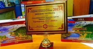 """Туроператор """"НИКА"""" — лидер туриндустрии 2015 8"""