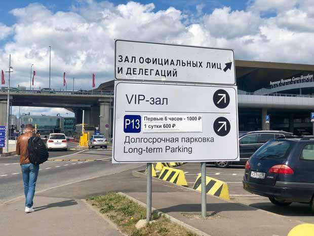 Пулково открыл новую долгосрочную парковку рядом с терминалом 3