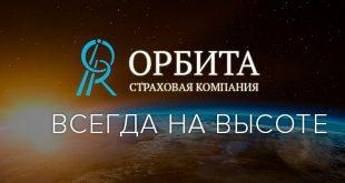 """""""Орбита"""" слетела с орбиты 15"""