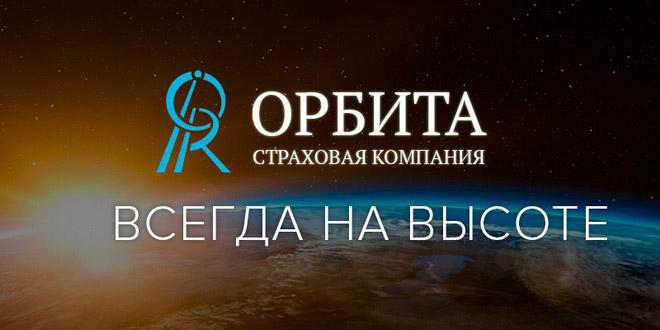 «Орбита» слетела с орбиты