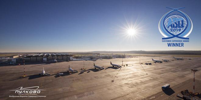 Пулково назван лучшим аэропортом Европы 1