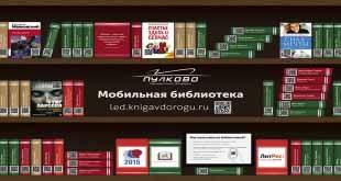 В Пулково откроется мобильная библиотека