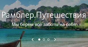 Ещё один поисковик покусился на туризм