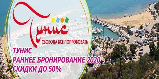 «Экспресс Турс» открыл раннее бронирование на сезон-2020
