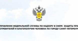 Роспотребнадзор обнаружил 8 нарушений в отеле Петербурга, где отравились туристы