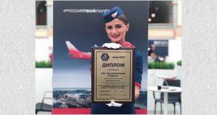 Еще одна награда у авиакомпании «Россия» 5
