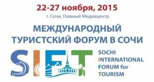 Участие в сочинском форуме SIFT подтвердили 200 турпредприятий