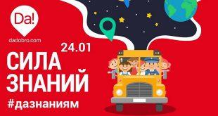 Турфирмы, музеи и театры: 70 компаний объединились ради детей из детских домов и интернатов 7