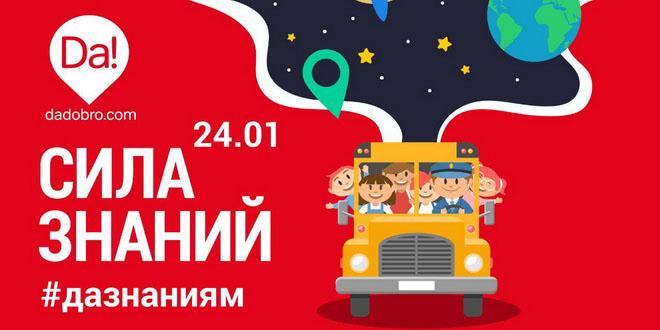 Турфирмы, музеи и театры: 70 компаний объединились ради детей из детских домов и интернатов