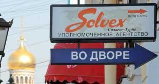 «Солвекс-Турне» судится с турагентством за 12 млн рублей