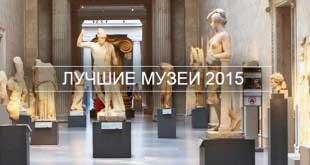 Названы лучшие музеи мира 2015 года 1