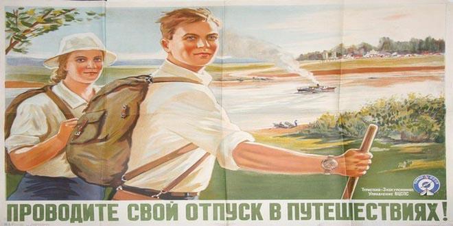 Ретроспектива: как отдыхали в Советском Союзе