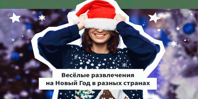 Весёлые развлечения на Новый год в разных странах 1