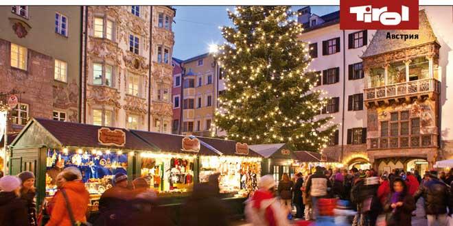Встречаем Рождество на ярмарках Тироля