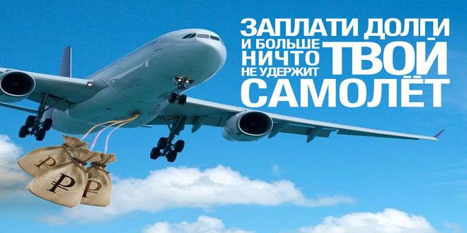"""""""Невыездных"""" должников стало на 2 млн больше 1"""